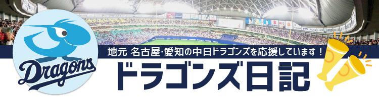地元 名古屋・愛知の中日ドラゴンズを応援しています! ドラゴンズ日記 コチラをクリック!