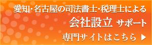 愛知・名古屋の司法書士・税理士による会社設立サポート - 専門サイトはこちら