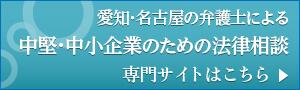 愛知県名古屋市の弁護士による中堅・中小企業のための法律相談 - 専門サイトはこちら