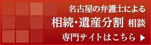 愛知県名古屋市の弁護士による相続・相続対策 - 専門サイトはこちら