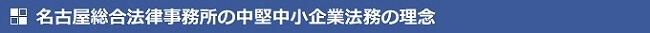 名古屋総合法律事務所の中堅中小企業法務の理念