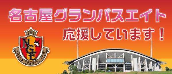 名古屋グランパスエイト応援しています!