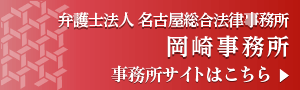 岡崎の弁護士による相談 - 名古屋総合法律事務所岡崎専門サイトはこちら