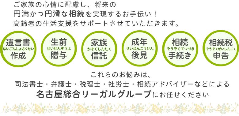 遺言・成年後見・生前贈与のことなら名古屋総合リーガルグループにお任せください。