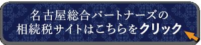 名古屋総合パートナーズの相続税サイトはこちらをクリック