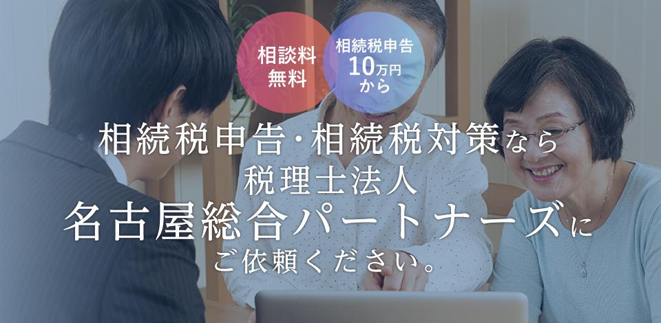 相続税申告・相続税対策なら税理士法人名古屋総合パートナーズにご依頼ください。
