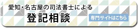 愛知・名古屋の司法書士による登記相談