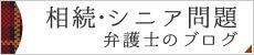 名古屋市の相続・遺産分割弁護士のブログはこちらから