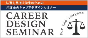 CAREER DESIGN SEMINAR