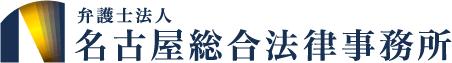 名古屋総合法律事務所
