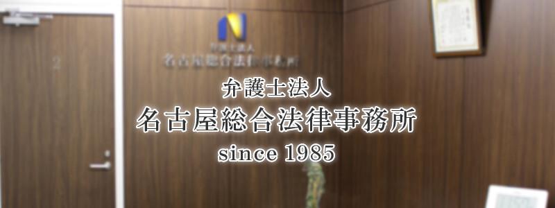 弁護士法人 名古屋総合法律事務所