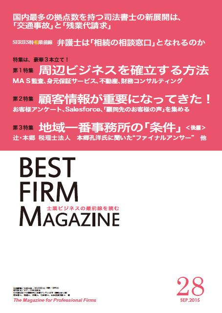 BEST_FIRM_MAGAZINE