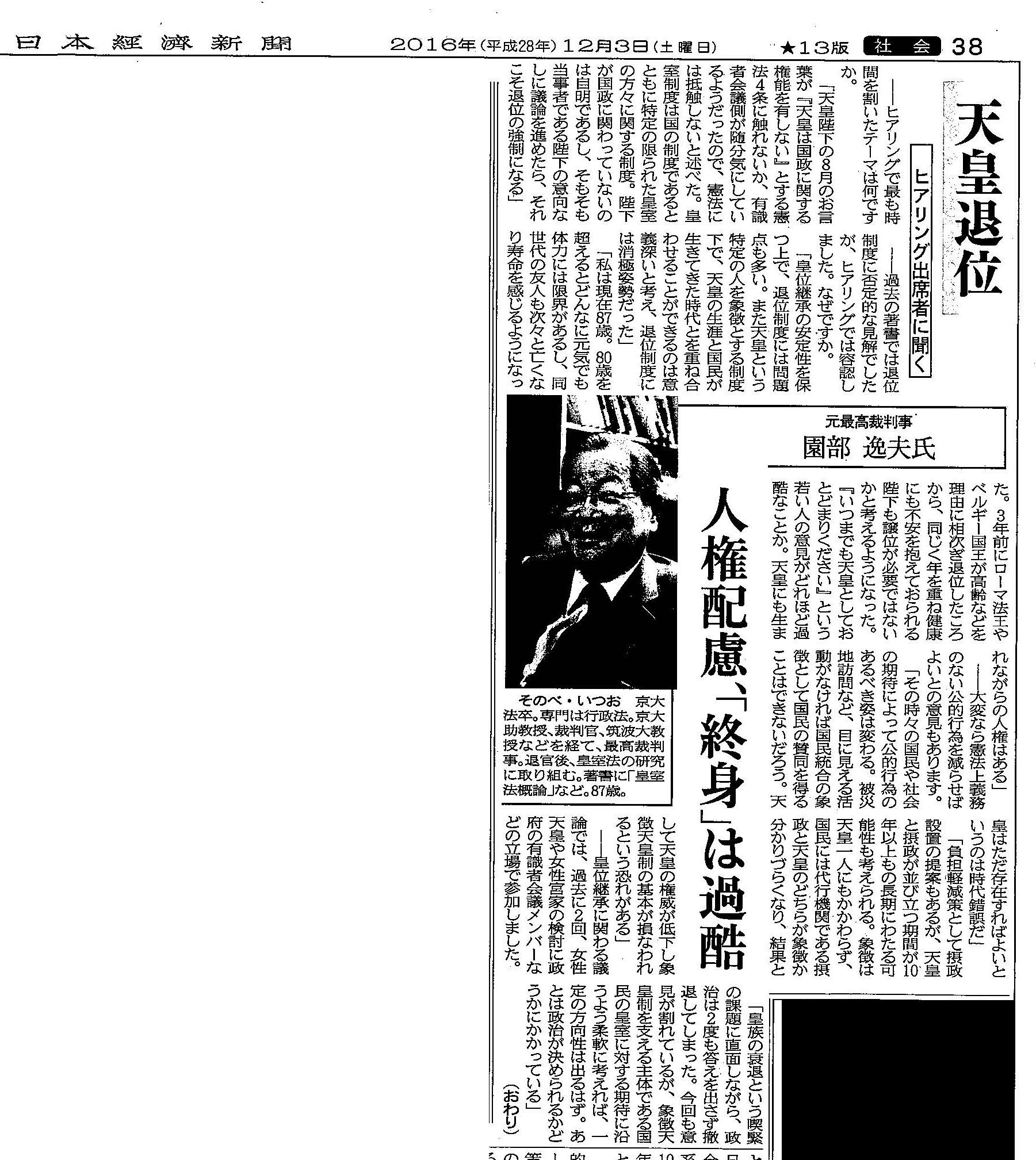 園部先生 12/3