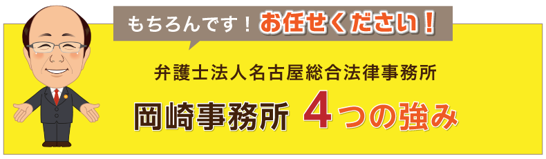 もちろんです!お任せ下さい!弁護士法人名古屋総合事務所岡崎事務所4つの強み