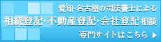 愛知県名古屋市の弁護士による相続登記・不動産登記・会社登記相談 - 専門サイトはこちら